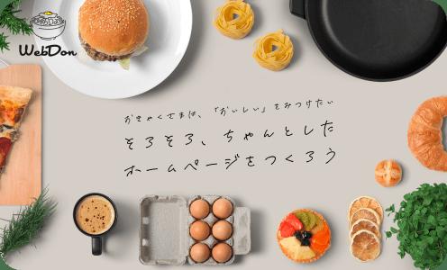 飲食店専門ホームページ製作サービスWebDon