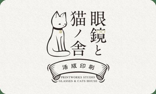 活版印刷眼鏡と猫ノ舎