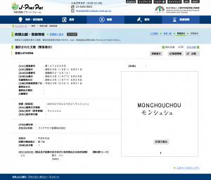 monchuchu検索結果1