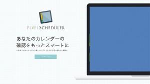 pixelschedulerホームページ画像