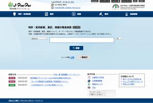 特許情報プラットフォーム