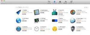 AppStoreで有料アプリランキング有料ユーティリティ部門2位