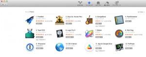 AppStoreで有料アプリランキング総合4位の画像