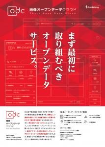オープンデータチラシ