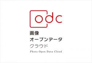 画像オープンデータクラウド
