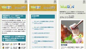 WebDonスマホ対応のホームページリニューアル