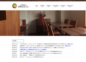 金澤ななほしカレーウェブサイト1