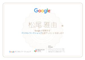 googleデジタルワークショップ全課程受講、最終試験合格