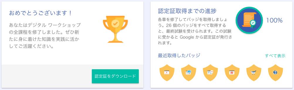 googleデジタルワークショップ全課程修了