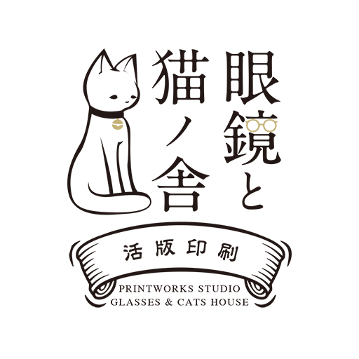活版印刷「眼鏡と猫ノ舎」